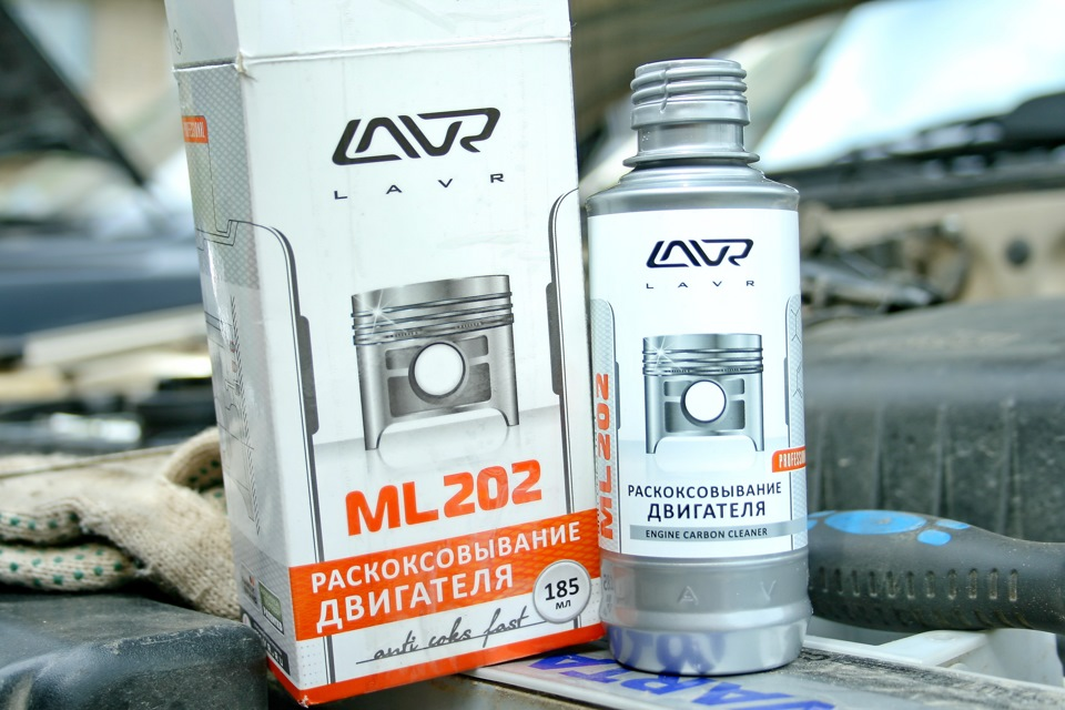 LAVR (ЛАВР) МЛ-202 средство для раскоксовки поршневых колец