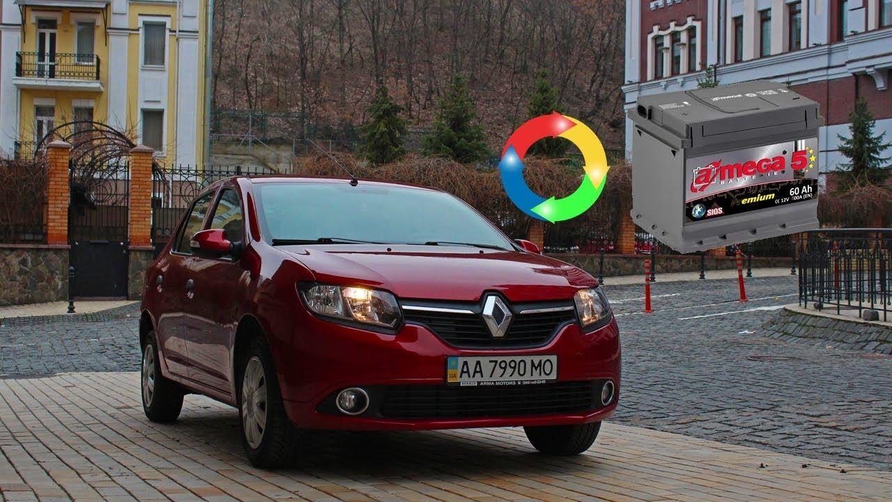 Renault Logan замена аккумулятора
